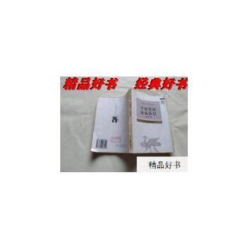 【二手旧书9成新】学易笔谈 读易杂识 【正版经典书,请注意售价高于定价】