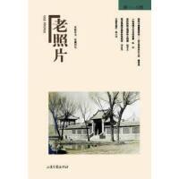 【正版新书直发】《老照片》第118辑冯克力山东画报出版社9787547424575