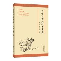 中学古诗文知识手册