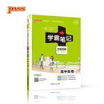 pass绿卡图书2018学霸笔记--6.高中生物(通用版)