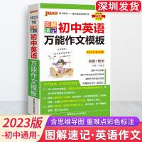 2020版Pass绿卡图书11图解速记初中英语�f能作文模板全彩版 依据新考试大纲编写 真题+预测 随身速记口袋工具书