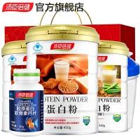 汤臣倍健蛋白粉450g+150g3桶+钙30粒+水杯 大豆+乳清双蛋白 蛋白质粉 保健品增强免疫力