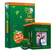 书虫牛津英汉双语读物 二级中 附光盘 2级中 适合初2初3年级 共9册 初中初二初三英语课外阅读书 外研社双语读本