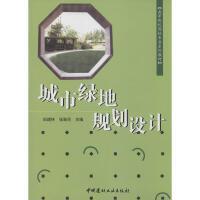 城市绿地规划设计 中国建材工业出版社
