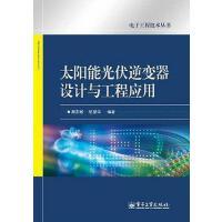 【二手旧书8成新】太阳能光伏逆变器设计与工程应用 电子工业出版社 9787121196416