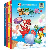 金龟子讲幼儿画报睡前故事(动物小镇乐游记+蛋壳学校)共4册