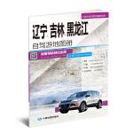 2018中国分省自驾游地图册系列:辽宁 吉林 黑龙江自驾游地图册