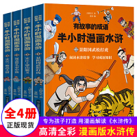 有故事的成语・半小时漫画水浒(套装共4册)