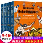 有故事的成语·半小时漫画水浒(套装共4册)