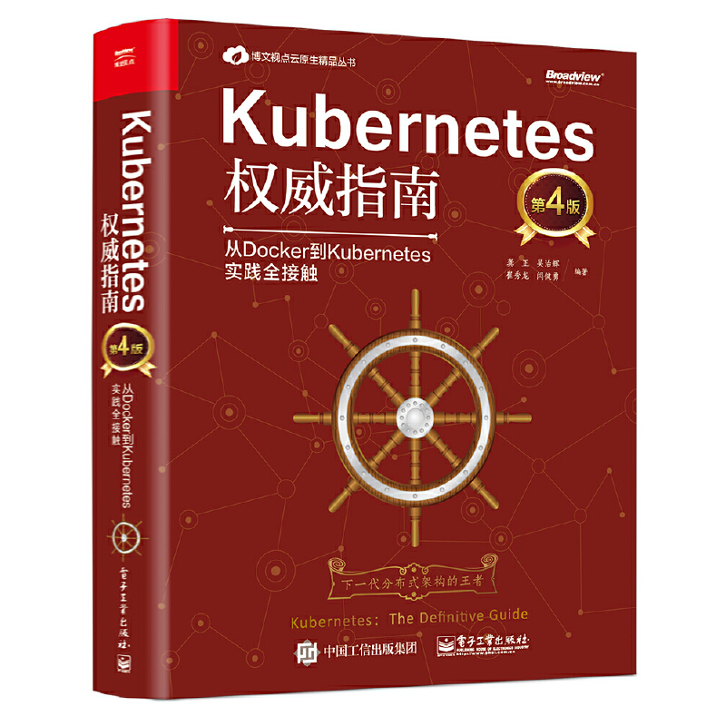 Kubernetes权威指南:从Docker到Kubernetes实践全接触(第4版) Kubernetes权威指南全新升级,基于K8s 1.14,目录升级,提供源码下载,码农翻身利器,共赴浪潮之巅,容器领域Number 1图书