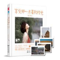 【RT3】享受那一片柔软时光 文慧 花山文艺出版社9787551122245