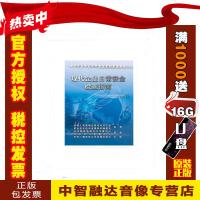 正版包票现代企业日常检查指南2VCD培训讲座视频音像光盘影碟片