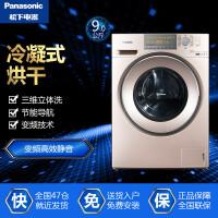松下(Panasonic) XQG90-EG926 9公斤 变频 冷凝式烘干 双极除螨 95℃高温除菌洗烘一体