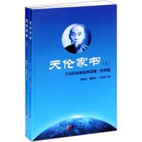 正版书籍 9787508065748天伦家书(套装上下册) 张俊良,魏继光,王伟成 华夏出版社