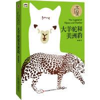 大羊驼和美洲豹