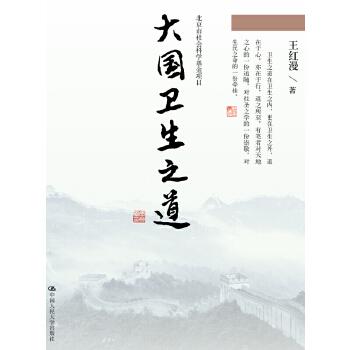 大国卫生之道(北京市社会科学基金项目)