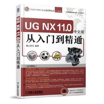 NX11.0中文版从入门到精通(pdf+txt+epub+azw3+mobi电子书在线阅读下载)