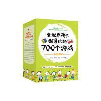 《全世界孩子都爱玩的700个游戏》(全5册)