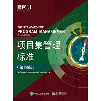 项目集管理标准(第四版)