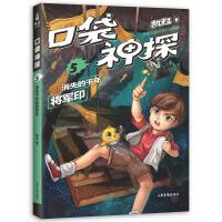 凯叔 口袋神探.5 消失的千年将军印 (中国版福尔摩斯、柯南,凯叔专为小学生创作的科学侦探故事。)