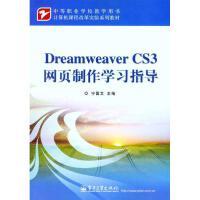 Dreamweaver CS3网页制作学习指导 宁留文