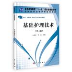 基础护理技术(第三版)(高职高专) 9787030336590