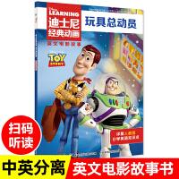 玩具总动员 迪士尼经典动画英文大电影故事 儿童英语启蒙绘本故事书7-10岁小学生课外阅读经典 3岁4岁宝宝适合的书销量最