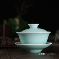 龙泉青瓷弟窑粉青泡茶碗 陶瓷盖碗茶杯 三才盖碗 小号盖碗茶具