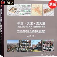 中国・天津・五大道 历史文化街区保护与更新规划研究(修订版)老街古街修缮开发改扩建设计书籍