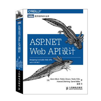 ASP.NET Web API设计 设计面向多客户端的可演化Web API的权威指南