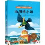 纽伯瑞儿童文学奖:山胡桃小姐(全译本 插图本)