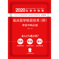 临床医学检验技术(师)考前冲刺必做 2020版
