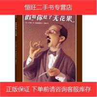 【二手旧书8成新】假如你吃了无花果 [美]克里斯・范・奥尔斯伯格 著 新星出版社 9787513316880