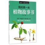 我的第一本植物故事书