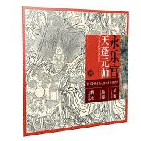 中国寺观壁画人物白描大图范本1・ 永乐宫天蓬元帅