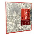 中国寺观壁画人物白描大图范本1· 永乐宫天蓬元帅