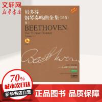贝多芬钢琴奏鸣曲全集(35首)卷3附CD一张 巴里・库珀(Barry Cooper)