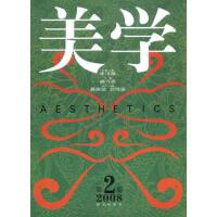 美学(第二卷)2008 腾守尧
