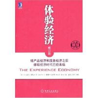 体验经济(修订版) 9787111099864