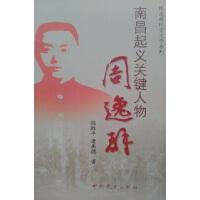 南昌起义关键人物周逸群