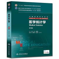 医学统计学(第3版/八年制/配增值)