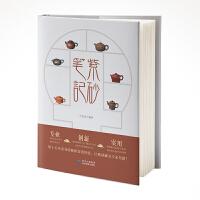 紫砂笔记:一本书帮您迅速掌握紫砂壶收藏要领