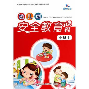 全新正版 幼儿园安全教育课程-小班上 晨曦幼儿早期教育发展中心