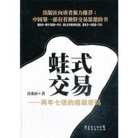 蛙式交易-两年七倍的超级密码 9787545425451 肖兆权 广东经济出版社有限公司正版现货