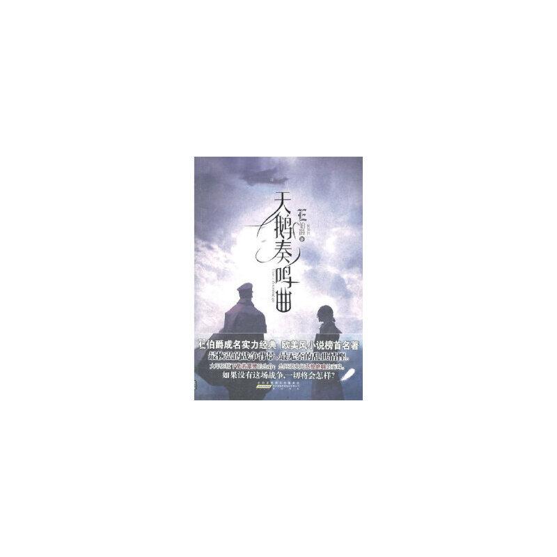 【新书店正版】天鹅奏鸣曲E伯爵黄山书社9787546117621 新书店购书无忧有保障!