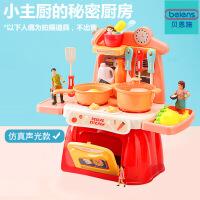 贝恩施儿童过家家厨房玩具 3-6岁男女孩宝宝厨房套装做饭仿真厨具