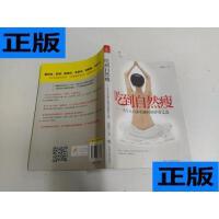 【二手旧书9成新】吃到自然瘦:―天王天后养生顾问的择食之道 /?