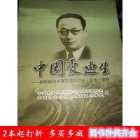 【二手旧书9成新】中国爱迪生 : 胡西园与中国亚浦耳灯泡史料 稀