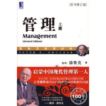 管理(上册)(pdf+txt+epub+azw3+mobi电子书在线阅读下载)