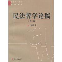 民法哲学论稿(第二版)